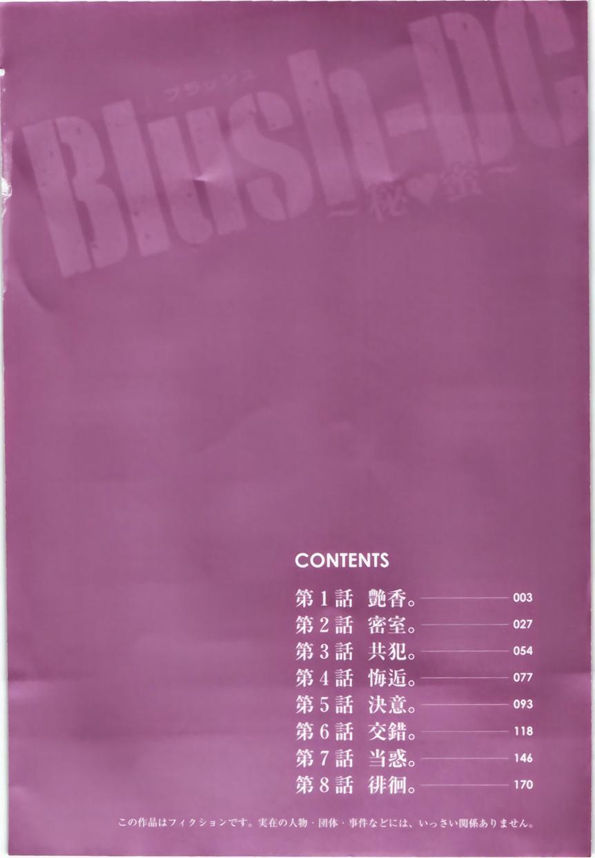 Trái Tim Và Thân Xác - Blush-DC Himitsu Chapter 1 - Trang 4
