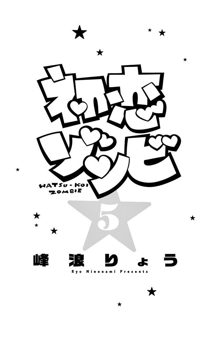 Hatsukoi Zombie Chapter 45.5 - Trang 2