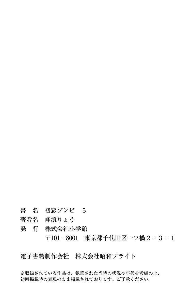 Hatsukoi Zombie Chapter 45.5 - Trang 6