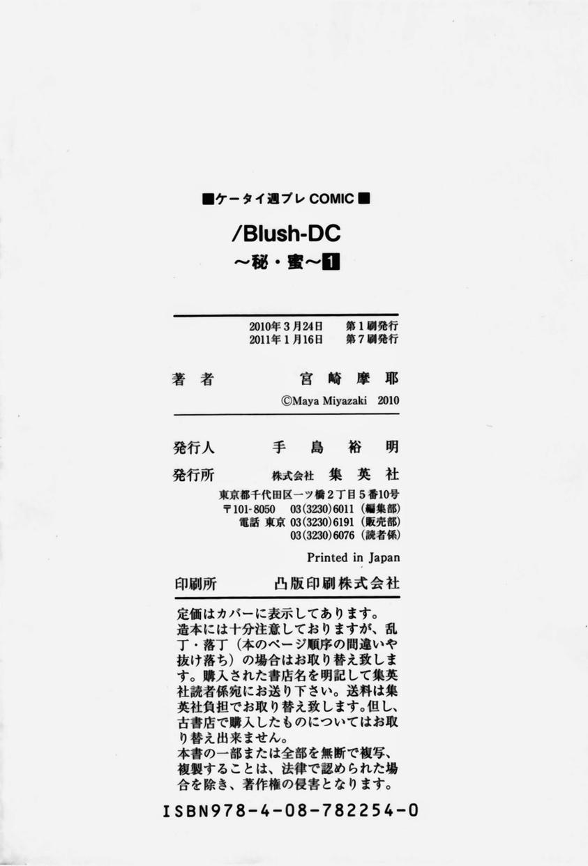 Trái Tim Và Thân Xác - Blush-DC Himitsu Chapter 1 - Trang 26