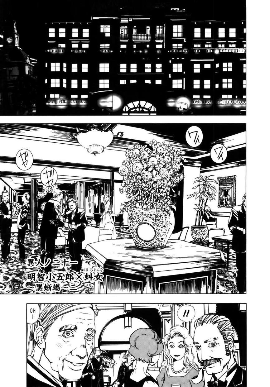 Dị Nhân Quán Chapter 38 - Trang 2
